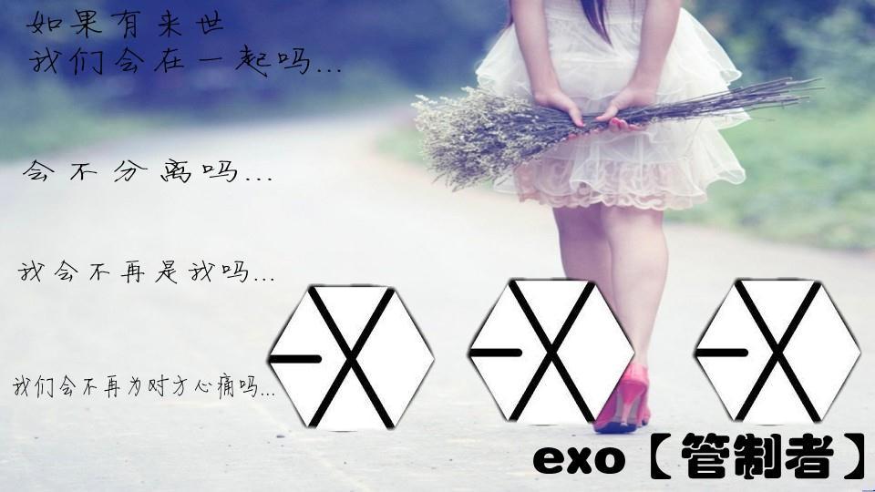 exo管制者【更封面,xiumin,lay线更新】 - 橙光游戏