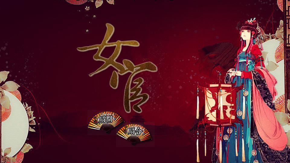 【古风】女官(更新春节)