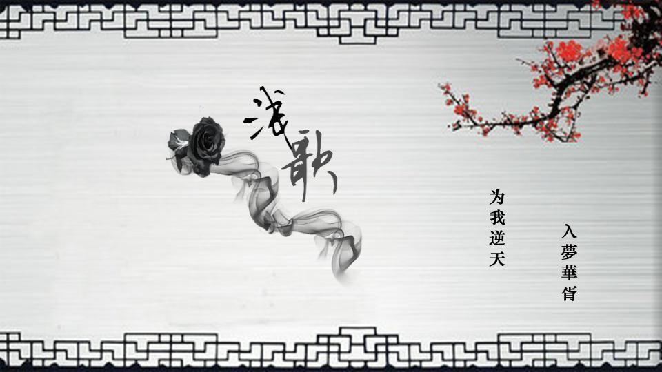 【墨明棋妙】浅歌 - 橙光游戏图片