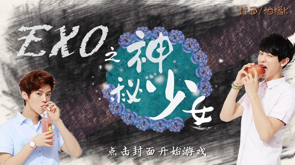 【exo】神秘少女(换封面 新增小剧场) - 橙光游戏