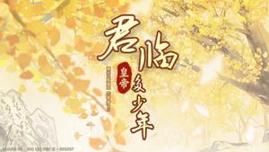 十三调-怀帝本纪