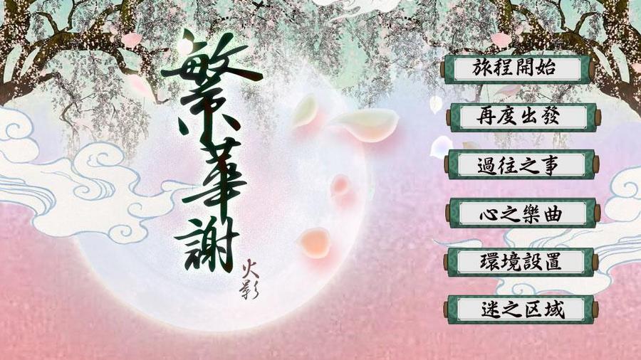 丶眼泪-【火影】繁华谢上部樱花飞舞之时