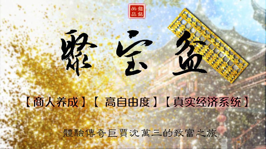 铠铭-【主线完结 番外开启】聚宝盆