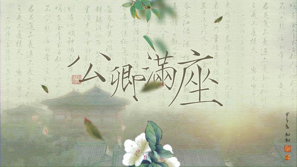 公卿满座【2.3廷尉府线·新年快乐】 - 橙光游戏