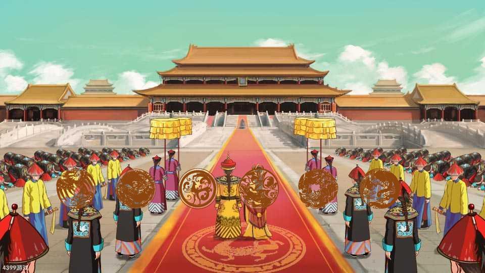皇帝- 橙光游戏