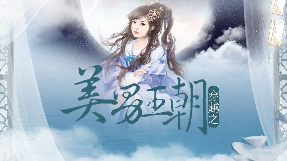 【短十s2】【古风】穿越之美男王朝