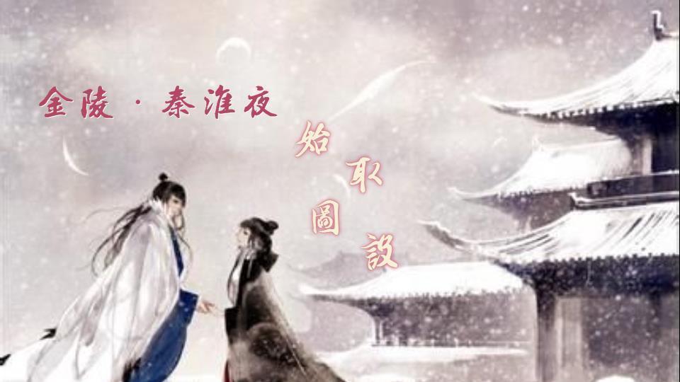 【墨明棋妙】金陵·秦淮夜图片