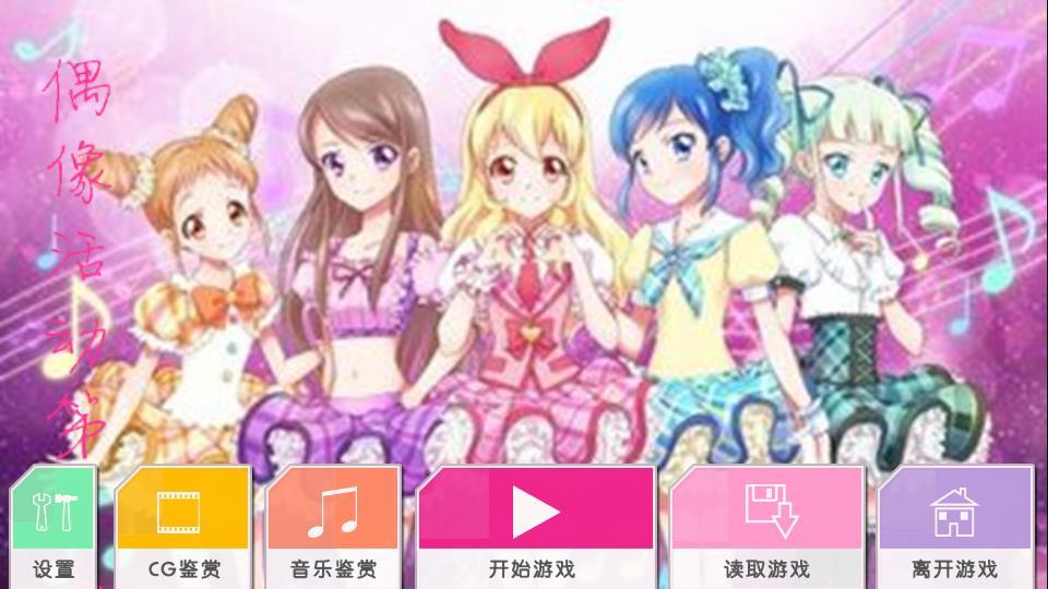 偶像活动第一季的插曲 视频 精彩看点 偶像活动stars 第一集 插曲 原创