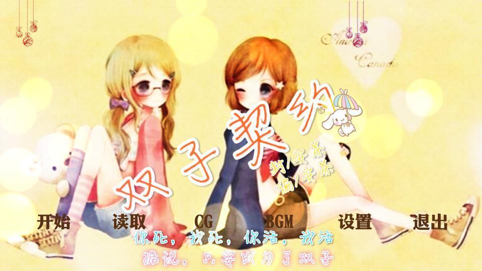 【恐怖】双子契约 - 橙光游戏