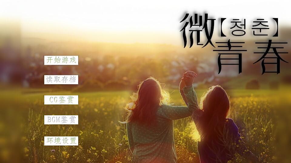 【橙光正能量】微青春(更新封面