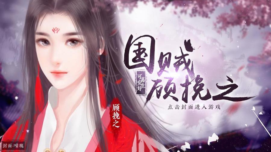 葛生可安好-国贼顾挽之(一万九)