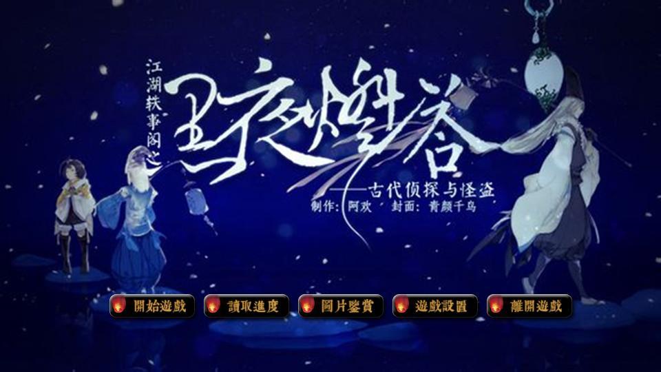 【古风】江湖轶事阁之黑夜灯塔