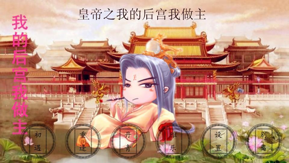 皇帝人物素材橙光游戏图片