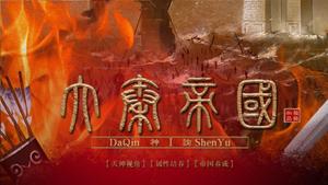 【增加跳过战斗】大秦帝国-神谕