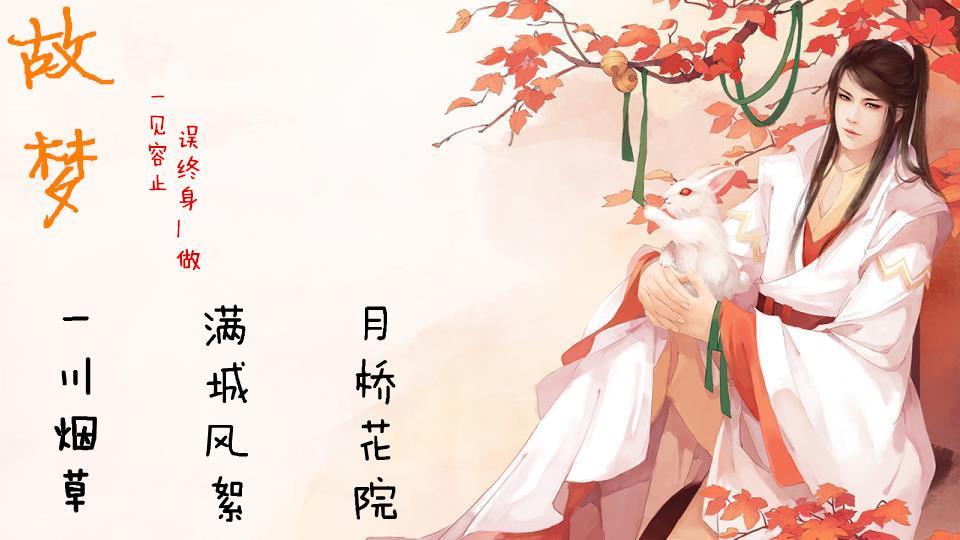 【墨明棋妙】故梦 - 橙光游戏图片