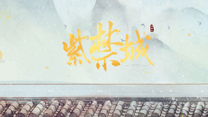 紫禁城·后妃模拟器