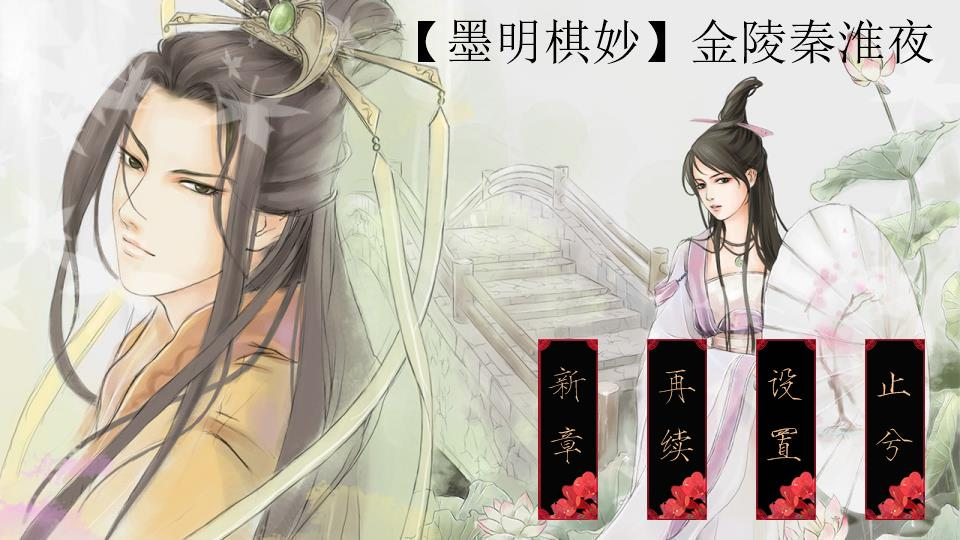 【墨明棋妙】金陵秦淮夜图片