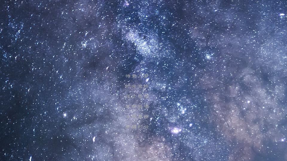 橙光封面素材星空