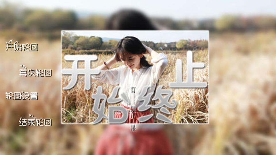 【exo】开始 终止[改标题,换封面] - 橙光游戏