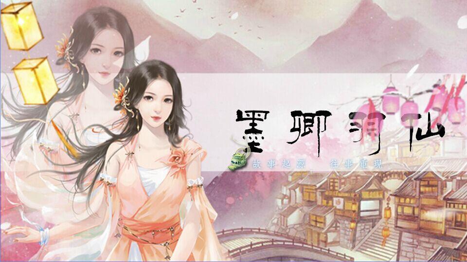 【穿书女配】墨卿羽仙(改封面) - 橙光游戏