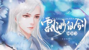 网游之飘渺仙剑(更换新封面)