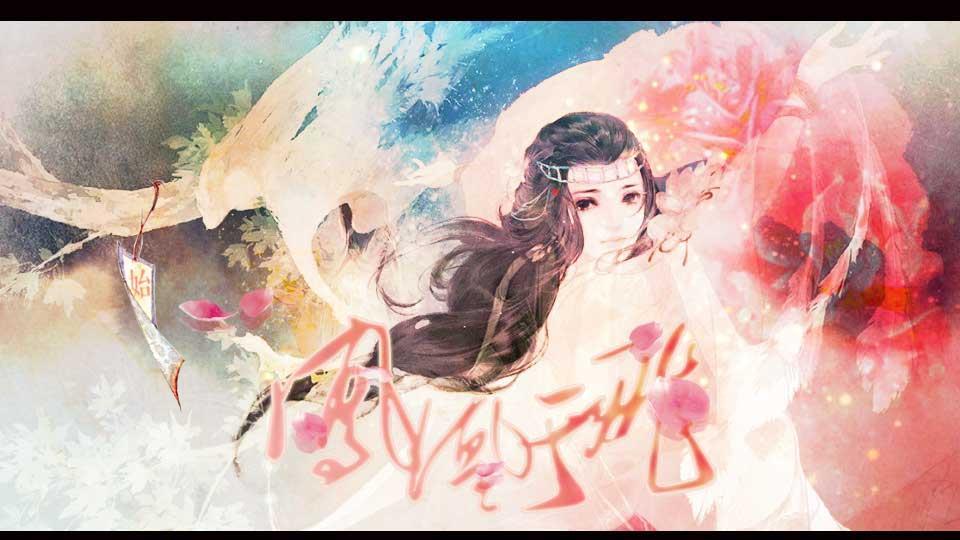 【古风】凤凰于飞 - 橙光游戏