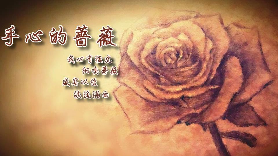 【exo】手心的蔷薇