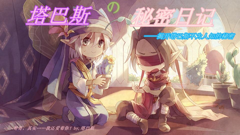 【小花仙】塔巴斯の秘密日记