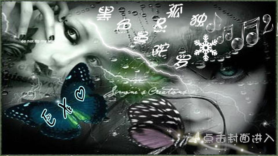 [exo]黑色曼陀罗&孤独(加属性界面) - 橙光游戏