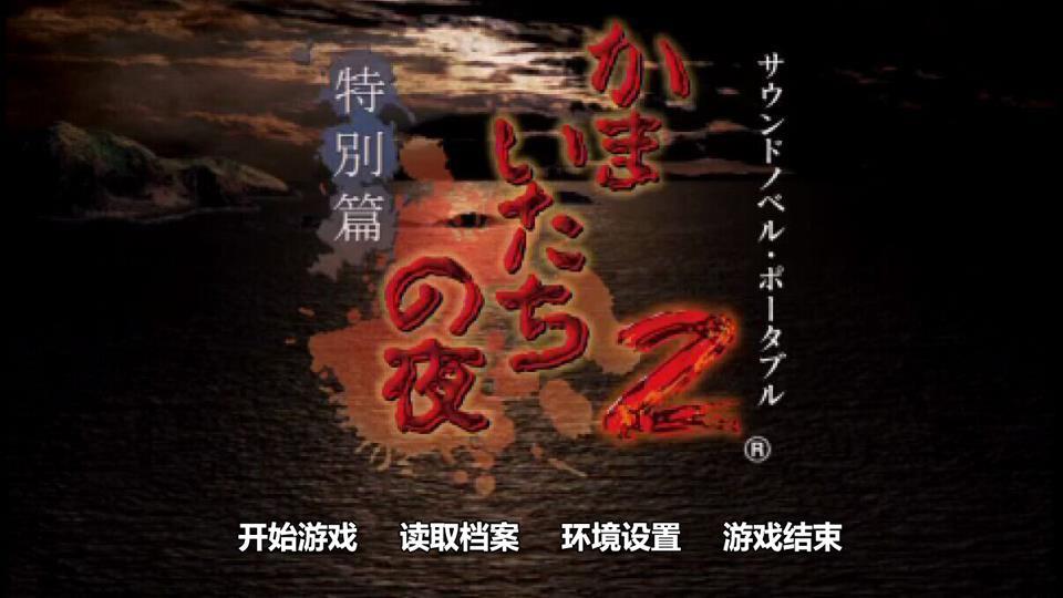 恐怖惊魂夜童谣篇 - 橙光游戏
