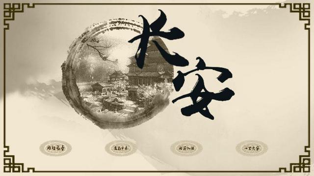 风不宁-【剑三江湖梦】长安(回五毒线)