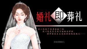 【福利活动】婚礼即葬礼