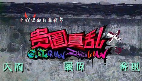 xiaoran221-贵圈真乱