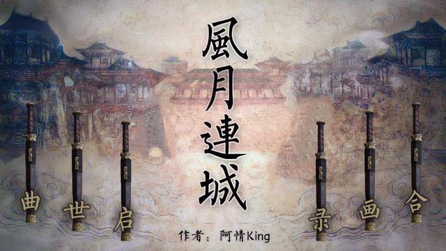 阿情King-【周年庆】风月连城