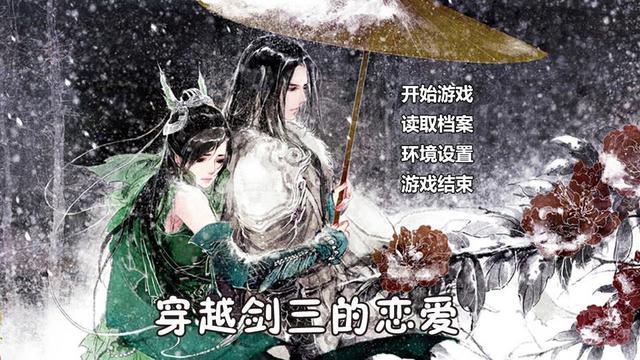苏苏苏若若-【完结】穿越基三的恋爱