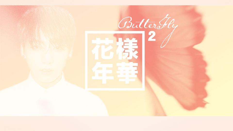butterfly bts吉他谱