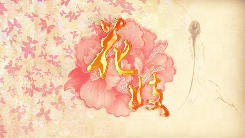 花妓纹身线条图案