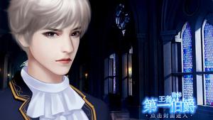 王者阶梯:第一伯爵