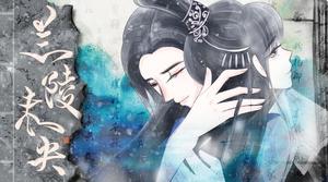 不完整的全尸-世兰传【准备改经典】