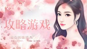 玻璃糖罐子-【乙女恋爱】萝莉x帅学长(宣传新作——葬花吟)