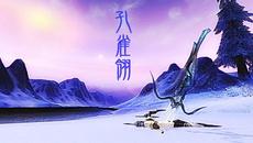 糖朝V5-【剑三】君兮何兮(2.20)