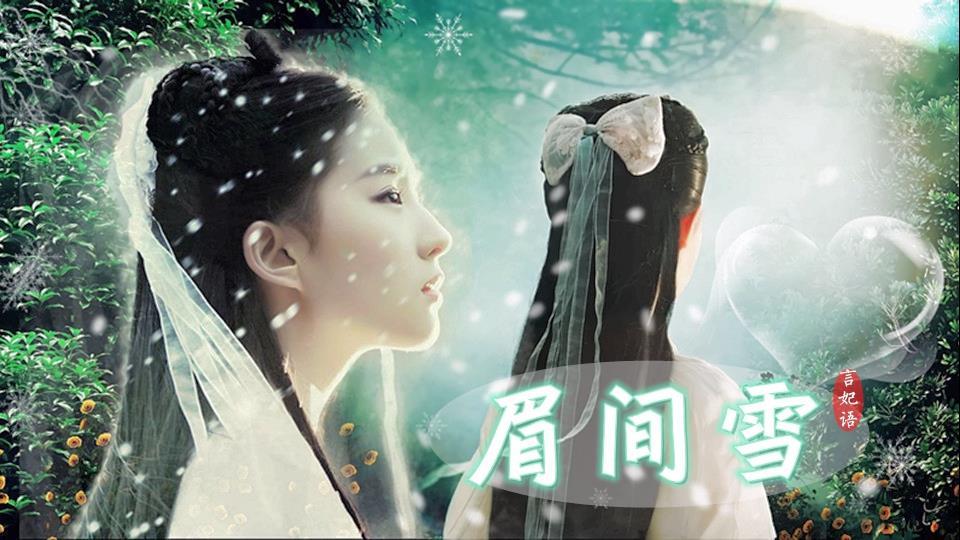 【古风】眉间雪 - 橙光游戏