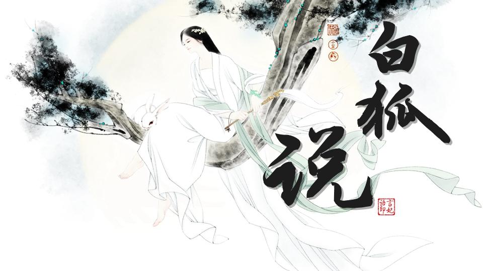 【古风】白狐说(素问篇) - 橙光游戏