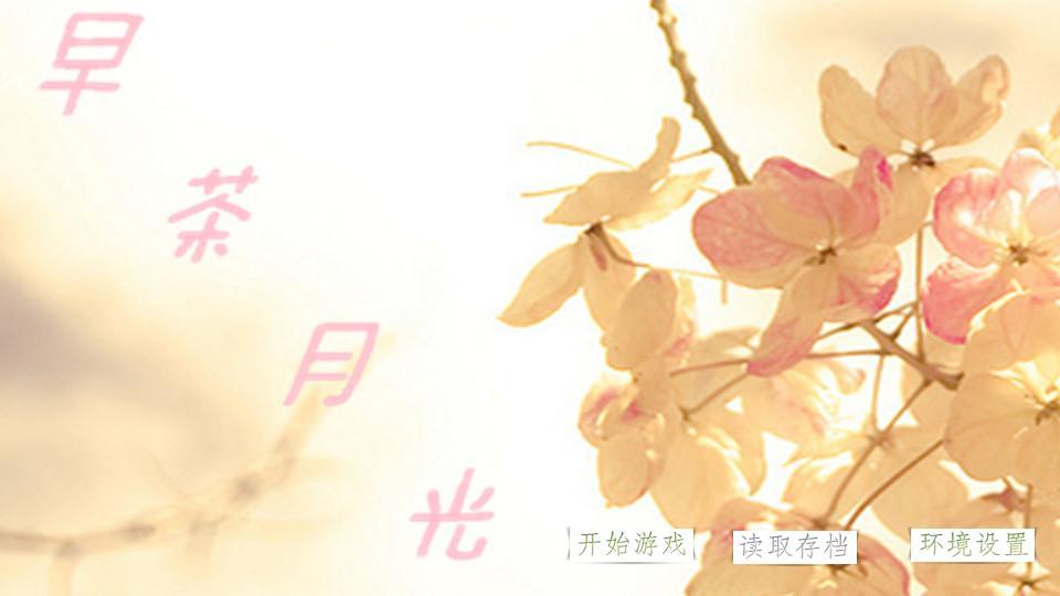 [exo]早茶月光(完结) - 橙光游戏
