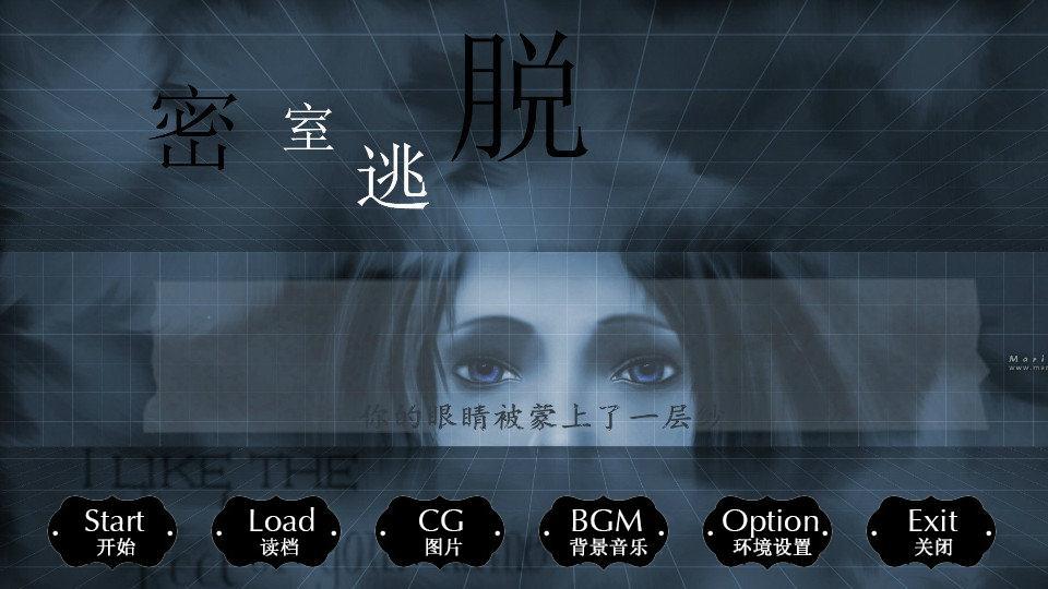 【恐怖】逃离密室 - 橙光游戏