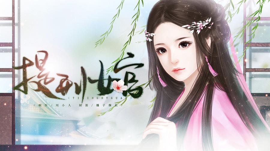 刘小人-提刑女官