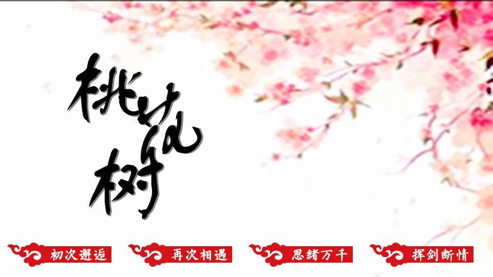 【古风】应是桃花树长成