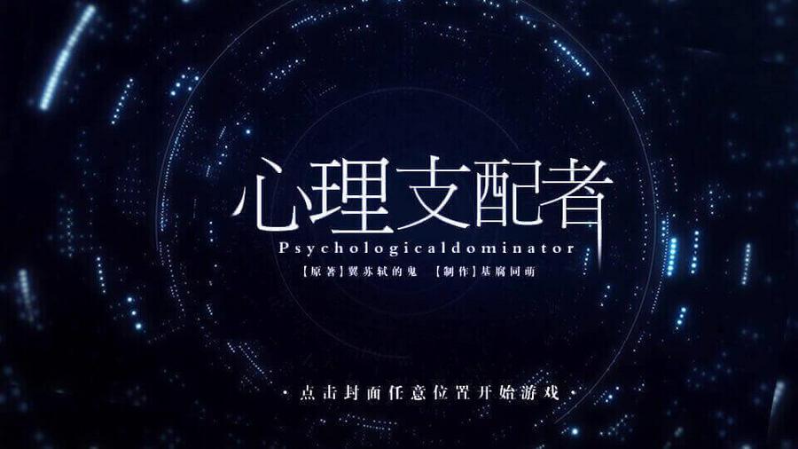 基腐同萌-【推理】心理支配者(第二案件完结,定制立绘,CG)