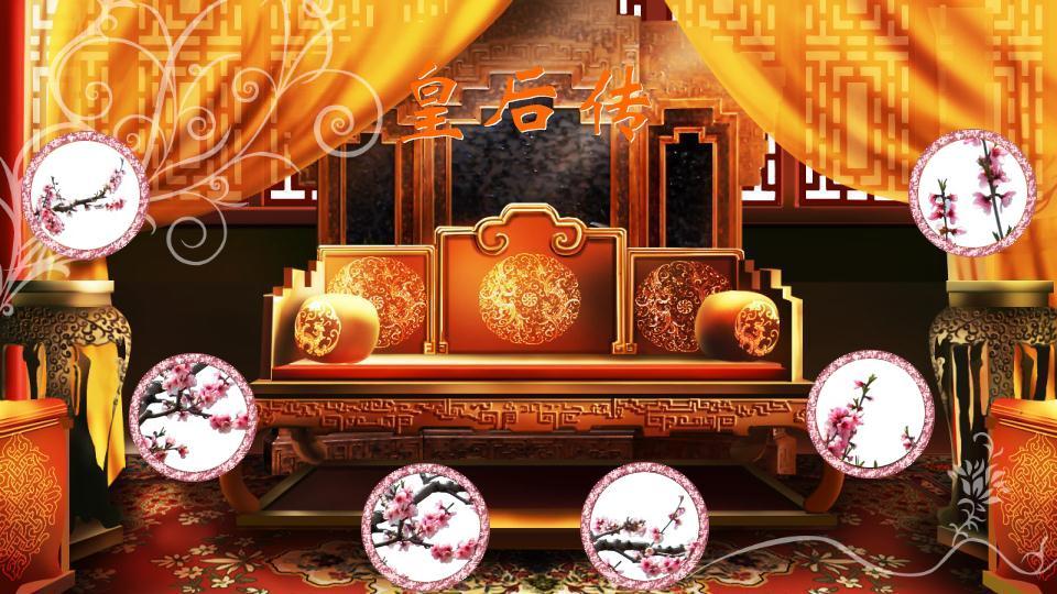 皇后传手机独立包下载 | 橙光游戏中心