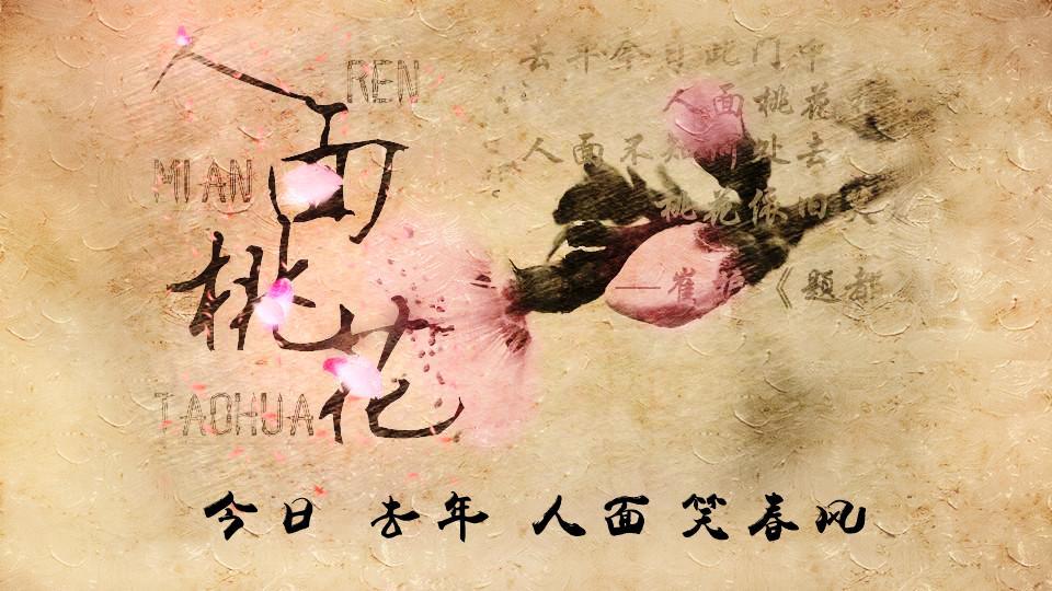 【墨明棋妙】人面桃花图片